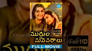 Download Muddula Manavaraalu Full Movie | Sarath Babu, Suhasini, Jayasudha | Jandhyala | Balasubrahmanyam Video