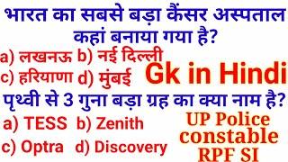 Download Gk in hindi Quiz- Upp/SI/Constable/RPF|| नवीनतम gk 2019|| top 25 Gk quiz in hindi Video
