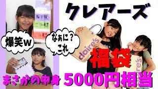 Download 【福袋開封!!】5000円相当のクレアーズ福袋開封!!!! Video