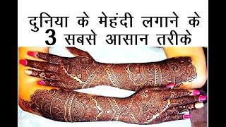 Download 3 World's Easiest idea to apply full hand mehndi | Easy mehndi trick for beginners Video