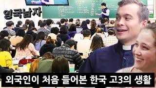 Download 한국의 교육 현실에 깜짝 놀란 케임브리지 졸업생 Video