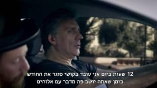 Download החרדים והדמוקרטיה הישראלית- מדד הדמוקרטיה 2016 Video