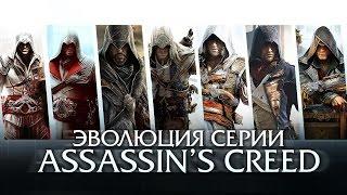 Download Эволюция серии игр Assassin's Creed (2007 - 2015) Video