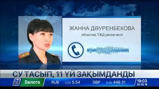 Download Қарағанды облысында су тасқынынан 11 үй зақымданды Video