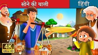 Download सोने की थाली | बच्चों की हिंदी कहानियाँ | Kahani | Hindi Fairy Tales Video