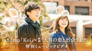 Download 映画『九月の恋と出会うまで』× androp「Koi」特別ミュージックビデオ【HD】2019年3月1日(金)公開 Video