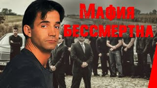 Download Мафия бессмертна (1994) фильм Video