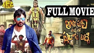 Download Aavu Puli Madhyalo Prabhas Pelli Telugu Full Length HD Movie-Kalakeya Prabhakar,Ravi Teja, Ashwini Video