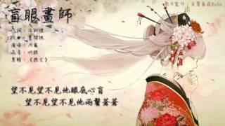 Download 《盲眼畫師》- 河圖 (字幕版) Video