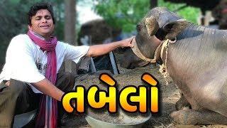 Download ખજૂરભાઈ નો તબેલો - Khajur bhai ni moj - jigli khajur comedy video Video