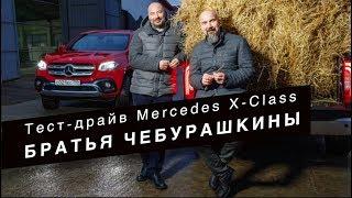Download Тест-драйв от братьев Чебурашкиных: построить молочный завод по принципу Mercedes-Benz Video