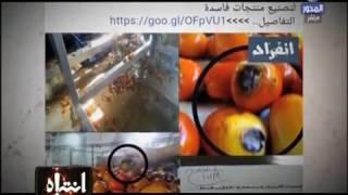 Download انتباه | شاهد كيف تعاملت المواقع الإخبارية مع فضيحة مصانع الكاتشب في مصر Video