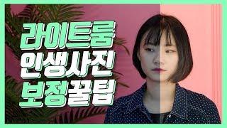 Download 사진천재가 말하는 인물사진 보정 꿀팁! 라이트룸 기초 강의! (ft.기은) Video