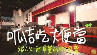Download 【呱吉】呱吉吃大便當#5:跟著人生一起畢業的池上便當 Video