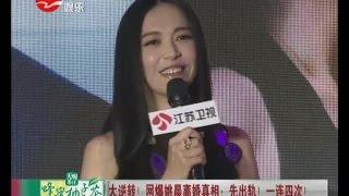 Download 大逆转! 网爆姚晨离婚真相:先出轨! 一连四次! Video