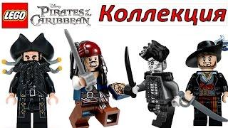 Download LEGO минифигурки Пираты Карибского моря коллекция и Безмолвная Мэри (71042) Video