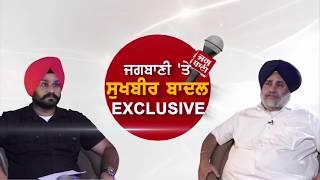 Download Sukhbir Singh Badal ਨੂੰ ਬੇਅਦਬੀ ਕਾਂਡ, Hotel ,ਬੱਸਾਂ ਅਤੇ PTC News ਬਾਰੇ ਤਿੱਖੇ ਸਵਾਲ Video