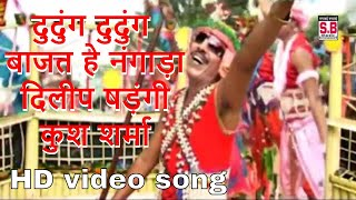 Download दिलीप षड़ंगी-कुश शर्मा-राऊत नाचा-दुदुंग दुदुंग बाजत हे नंगाड़ा chhattisgarhi raut nacha jasgeet cg son Video
