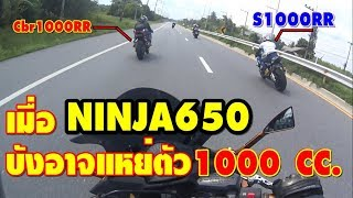 Download Ninja650 บังอาจไปแหย่ตัว 1000 cc. เลยต้องเจอแบบนี้ Video