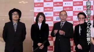 Download 奇才・園子温監督、徹底的にしごいて若手女優2人を泣かせる!? Video