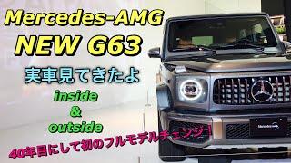 Download メルセデスAMG 新型 G63 実車見てきたよ☆メルセデスベンツGクラスが40年目にして初のフルモデルチェンジ!Mercedes-AMG ALL NEW G63 inside&outside Video