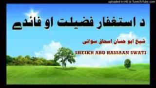 Download Sheikh Abu Hassan Swati Pashto Bayaan Video