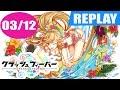 Download 【Replay】[03/12]Crash Fever 我是非洲族長QAQ Video