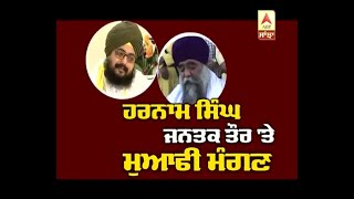Download Dhadrian Wale said Harnam singh has to publicly apologize Video