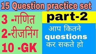 Download 15 question practice set , mathematics , gk and reasoning , rrb group d alp and rpf exams Video