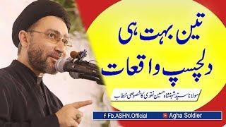 Download 3 Bht hi Pyare Waqiyaat by Allama Syed Shahenshah Hussain Naqvi Video