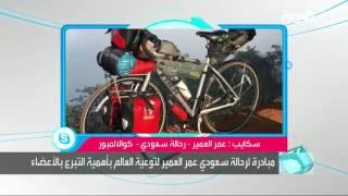 Download تفاعلكم : رحالة سعودي يجوب العالم على دراجة هوائية Video