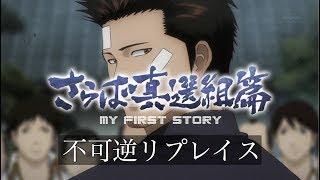 Download 【銀魂mad】さらば真選組編(セリフ有) Video