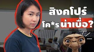 Download สิงคโปร์ โค*รน่าเบื่อ?   Singapore - SO BORING!「EP. 2」(ENG Sub) Video
