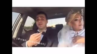 Download دابسمش جدید ایرانی dubsmash jadid Video