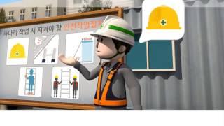 Download Аюулгүй ажиллагааны горимыг баримтлах Video