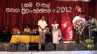 Download dammhaloka daham school 2012 Video