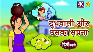 Download दूधवाली और उसका सपना - Hindi Kahaniya for Kids | Stories for Kids | Moral Stories | Koo Koo TV Video