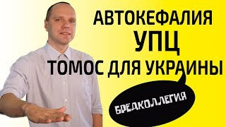 Download Автокефалия украинской православной церкви. Безвиз с Константинополем. Томос для Украины Video