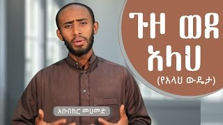 Download ጉዞ ወደ አላህ - (ክፍል 4) | by Abubeker Mohammed | ethioDAAWA Video