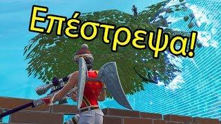 Download NotTermitis - Να γιατί παίζω Sniper! - End Game - Greek Fortnite Video