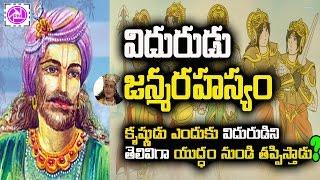 Download Mahabharatam Vidura Neeti | Mahabharat / Mahabharata / Mahabharatham Full Telugu Movie | Vidurudu Video