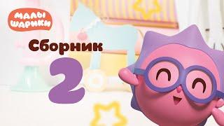 Download Малышарики - обучающий мультик для малышей - все серии подряд - Сборник 2 Video