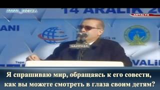 Download премьер министр Турции Эрдоган про Башар Асада Video