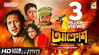 Download Aakrosh | আক্রোশ | Bengali Action Movie | English Subtitle | Victor Banerjee, Prosenjit, Debashree Video