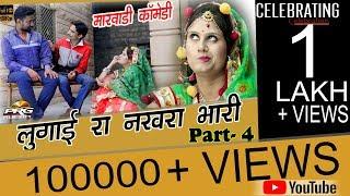 Download Rajasthani Desi Short Comedy Film - लुगाई रा नखरा भारी | Lugai Ra Nakhara Bhari Part- 4 | जरूर देखें Video