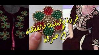 Download تنبات قفطان بالعقيق رشمة رائعة-ام عمران-jadid tenbat Video