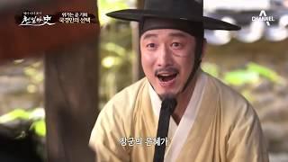 Download (분노주의)출세를 위해 왕자를 일본에 넘긴 매국노 국경인! 이번엔 의병까지?!  천일야사 96회 Video