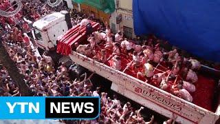 Download 세상에서 가장 재밌는 전쟁...스페인 '토마토 축제' / YTN (Yes! Top News) Video