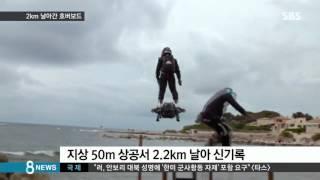 Download 날아라 호버보드 '2km 훨훨'…군수업계 눈독 / SBS Video