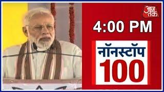 Download PM Modi: अविश्वास का कारण पुछा तो गले पड़ गए Rahul Gandhi | News 100 Nonstop Video